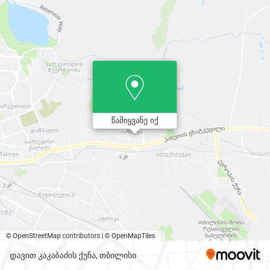 დავით კაკაბაძის ქუჩა რუკა