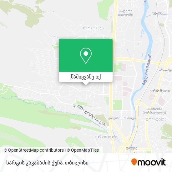 სარგის კაკაბაძის ქუჩა რუკა