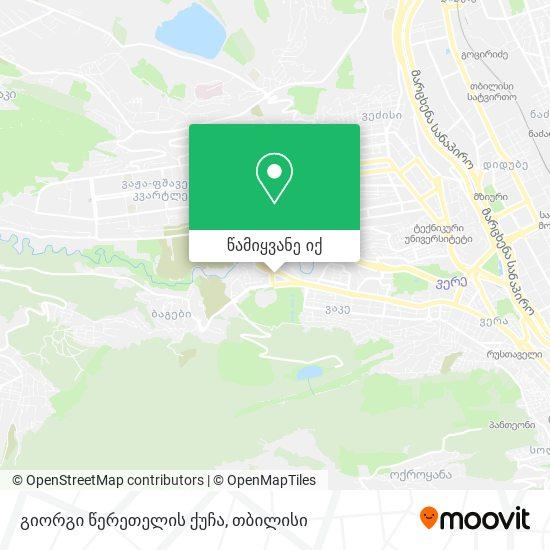 გიორგი წერეთელის ქუჩა რუკა