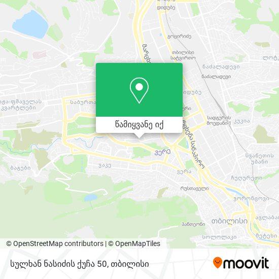 სულხან ნასიძის ქუჩა 50 რუკა