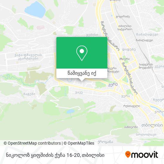 ნიკოლოზ ყიფშიძის ქუჩა 16-20 რუკა
