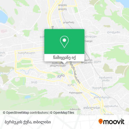 ბერბუკის ქუჩა რუკა