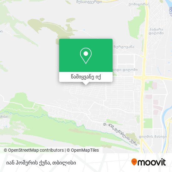 იან ჰომერის ქუჩა რუკა