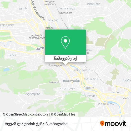 რევაზ ლაღიძის ქუჩა 8 რუკა