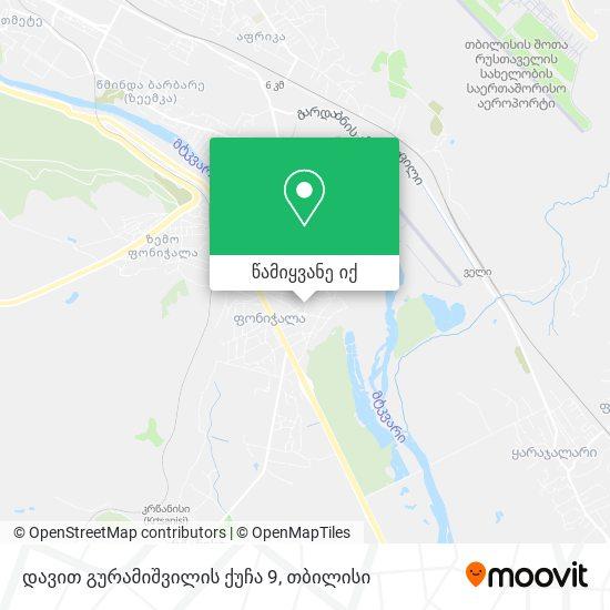 დავით გურამიშვილის ქუჩა 9 რუკა
