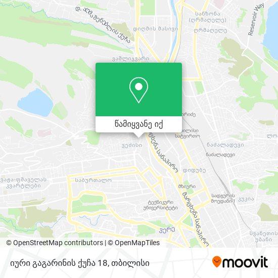 იური გაგარინის ქუჩა 18 რუკა