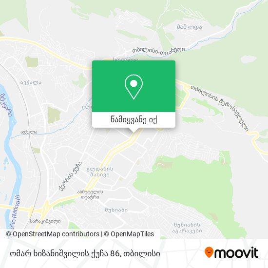 ომარ ხიზანიშვილის ქუჩა 86 რუკა