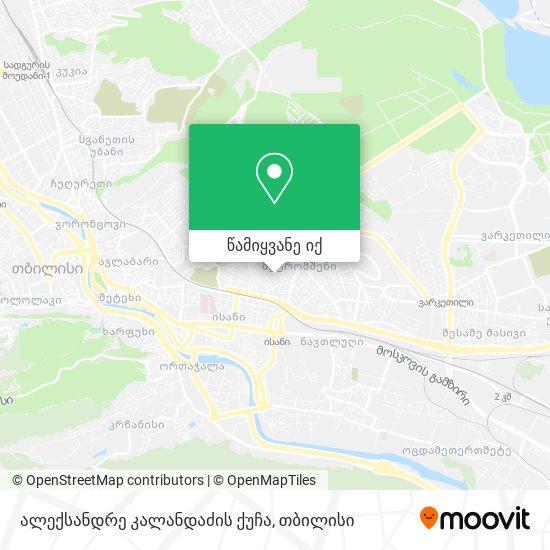 ალექსანდრე კალანდაძის ქუჩა რუკა