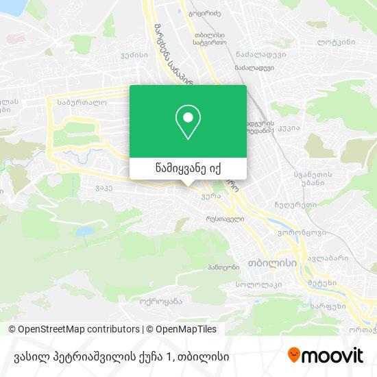 ვასილ პეტრიაშვილის ქუჩა 1 რუკა