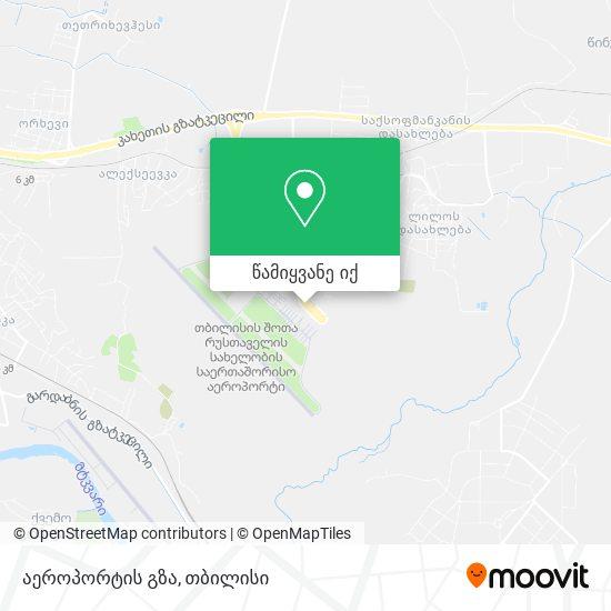 აეროპორტის გზა რუკა