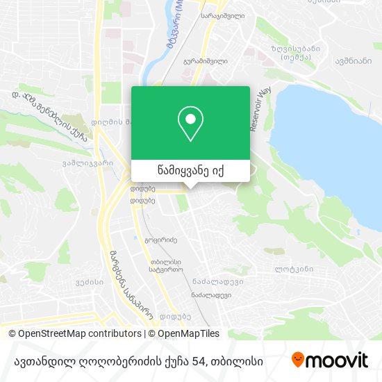 ავთანდილ ღოღობერიძის ქუჩა 54 რუკა