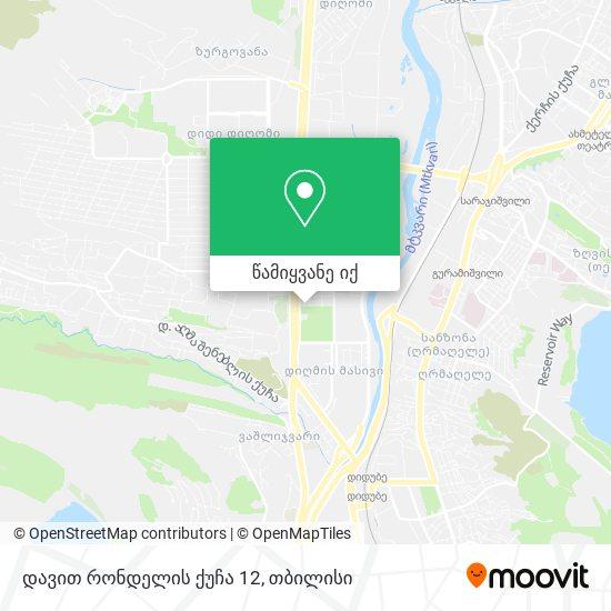 დავით რონდელის ქუჩა 12 რუკა