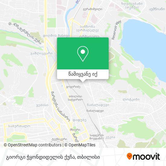 გიორგი ჭყონდიდელის ქუჩა რუკა