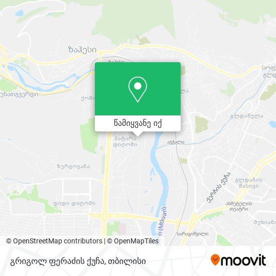 გრიგოლ ფერაძის ქუჩა რუკა