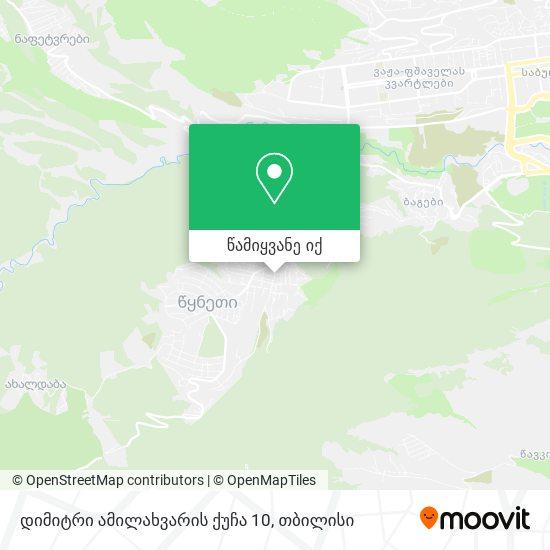 დიმიტრი ამილახვარის ქუჩა 10 რუკა
