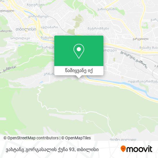 ვახტანგ გორგასალის ქუჩა 93 რუკა