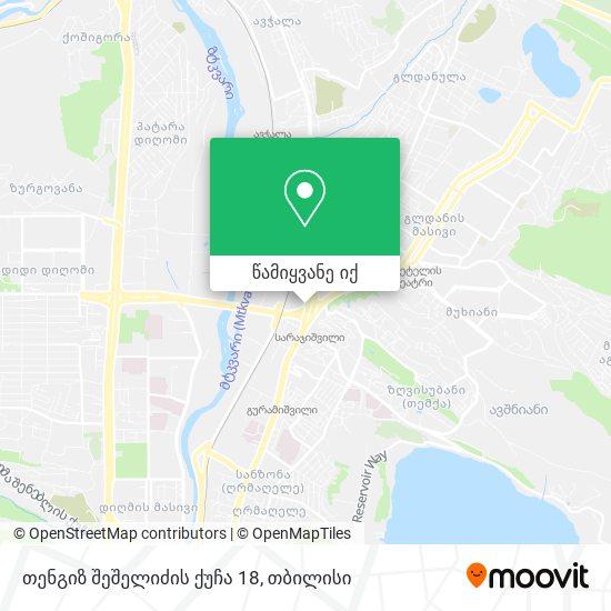 თენგიზ შეშელიძის ქუჩა 18 რუკა