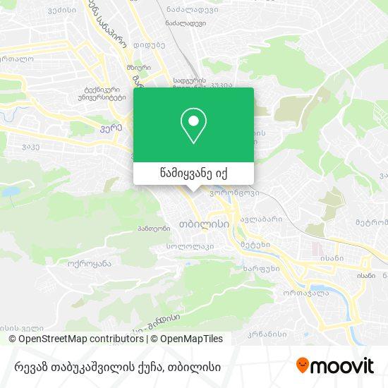რევაზ თაბუკაშვილის ქუჩა რუკა