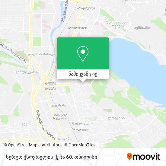 სერგო ქსოვრელის ქუჩა 60 რუკა