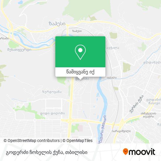 გოდერძი ჩოხელის ქუჩა რუკა