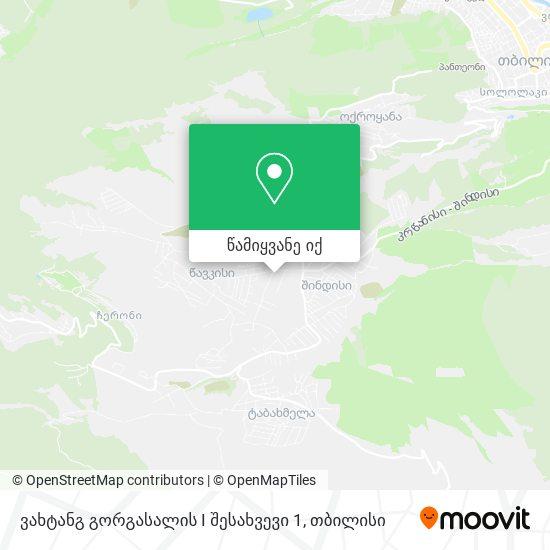 ვახტანგ გორგასალის I შესახვევი 1 რუკა