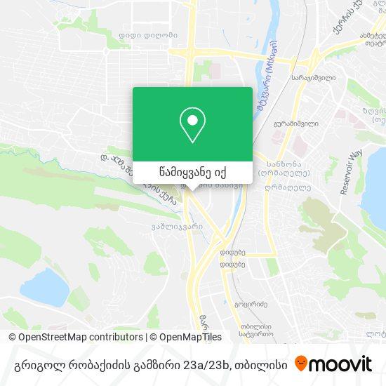 გრიგოლ რობაქიძის გამზირი 23a / 23b რუკა