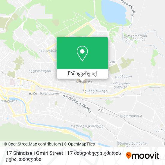 17 Shindiseli Gmiri Street | 17 შინდისელი გმირის ქუჩა რუკა
