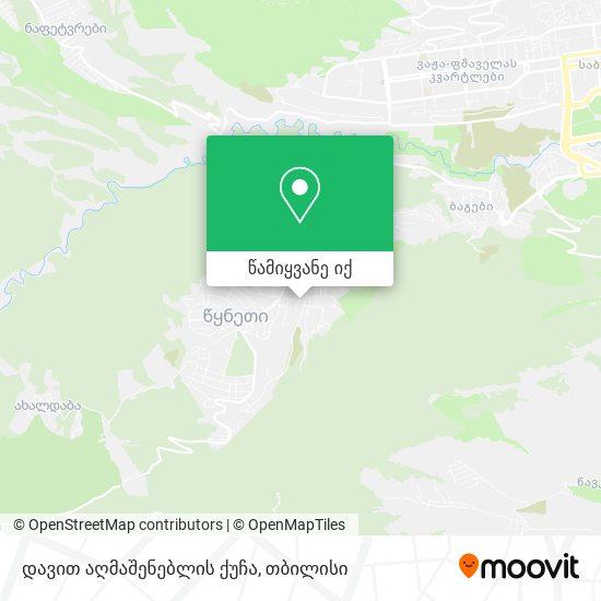 დავით აღმაშენებლის ქუჩა რუკა