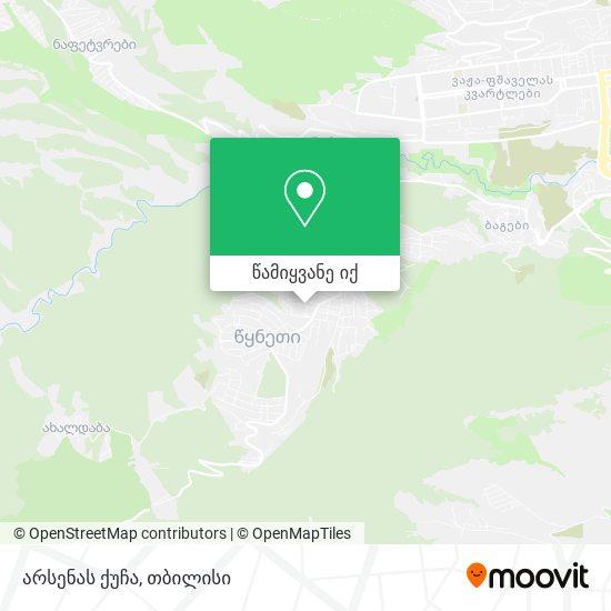 არსენას ქუჩა რუკა