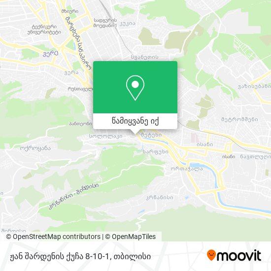 ჟან შარდენის ქუჩა 8-10-1 რუკა