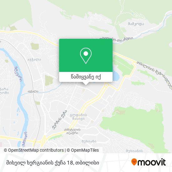 მიხეილ ხერგიანის ქუჩა 18 რუკა