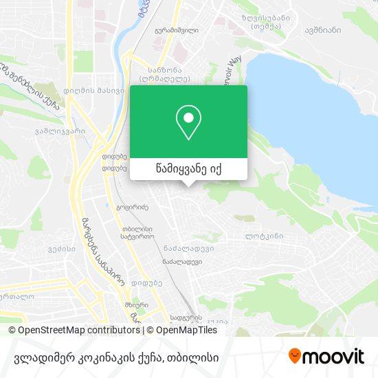 ვლადიმერ კოკინაკის ქუჩა რუკა