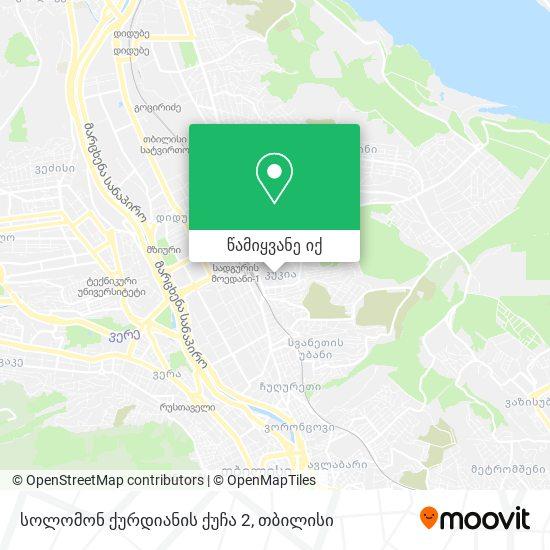 სოლომონ ქურდიანის ქუჩა 2 რუკა