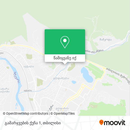 გამარჯვების ქუჩა 1 რუკა