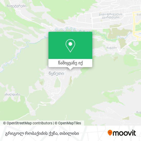 გრიგოლ რობაქიძის ქუჩა რუკა