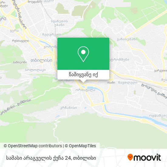 სამასი არაგველის ქუჩა 24 რუკა
