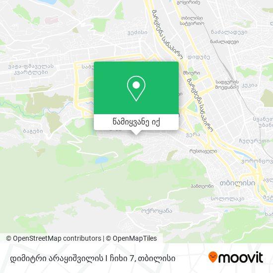 დიმიტრი არაყიშვილის I ჩიხი 7 რუკა