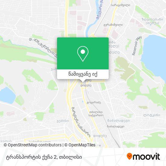 ტრანსპორტის ქუჩა 2 რუკა