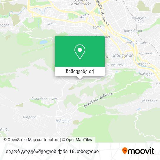 იაკობ გოგებაშვილის ქუჩა 18 რუკა