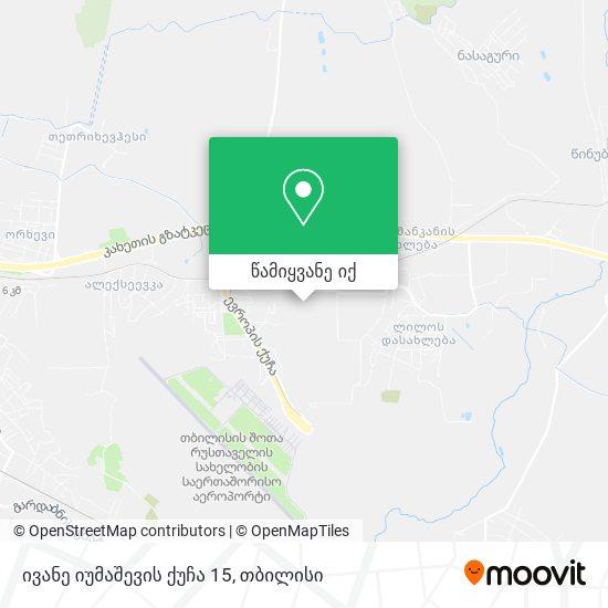 ივანე იუმაშევის ქუჩა 15 რუკა