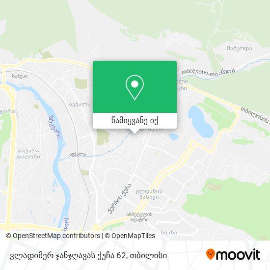 ვლადიმერ ჯანჯღავას ქუჩა 62 რუკა