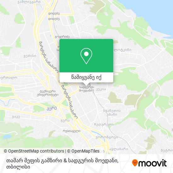 თამარ მეფის გამზირი & სადგურის მოედანი რუკა