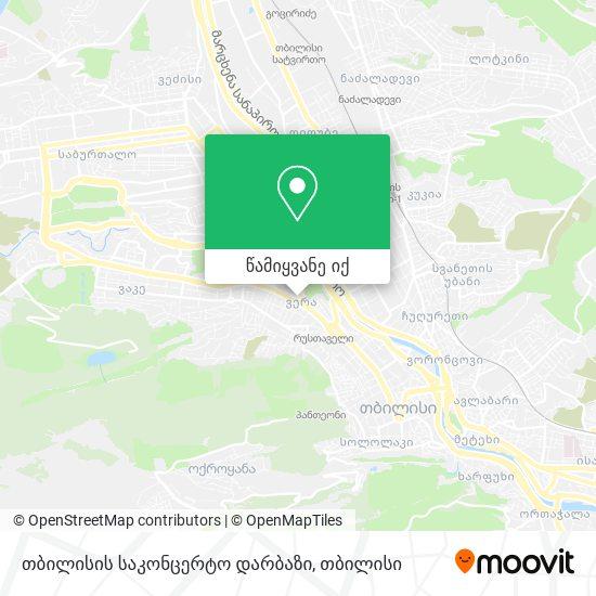 ფილჰარმონია (Tbilisi Concert Hall) რუკა