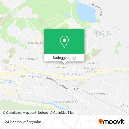 24 საათი რუკა