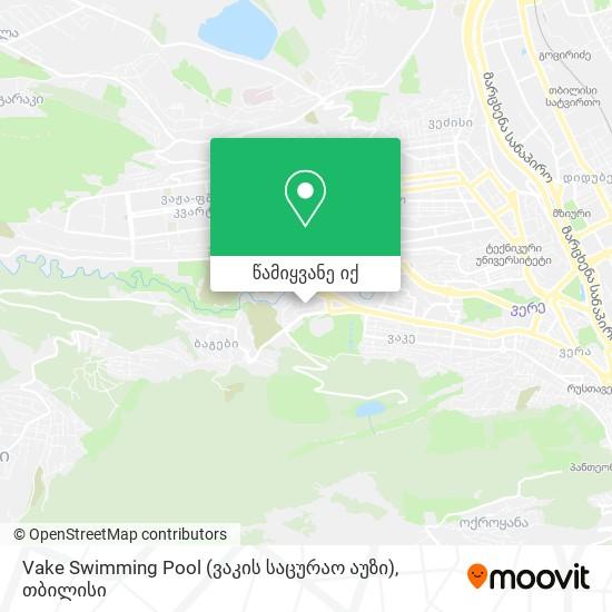Vake Swimming Pool   (ვაკის საცურაო აუზი) რუკა
