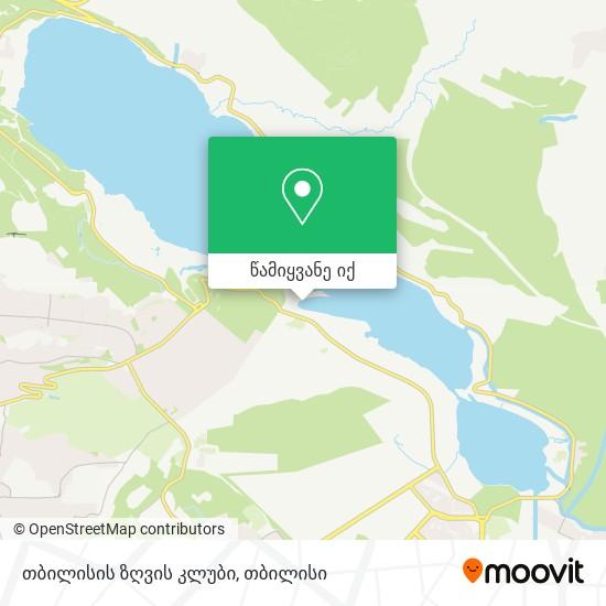 თბილისის ზღვის კლუბი (Tbilisi Sea Club) რუკა