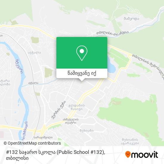 #132 საჯარო სკოლა (Public School #132) რუკა