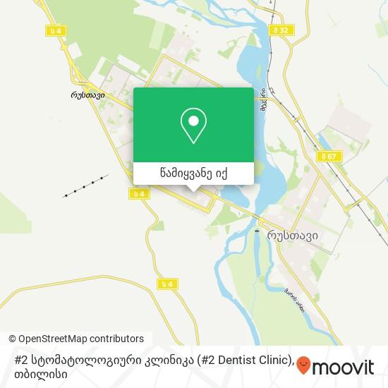#2 სტომატოლოგიური კლინიკა (#2 Dentist Clinic) რუკა