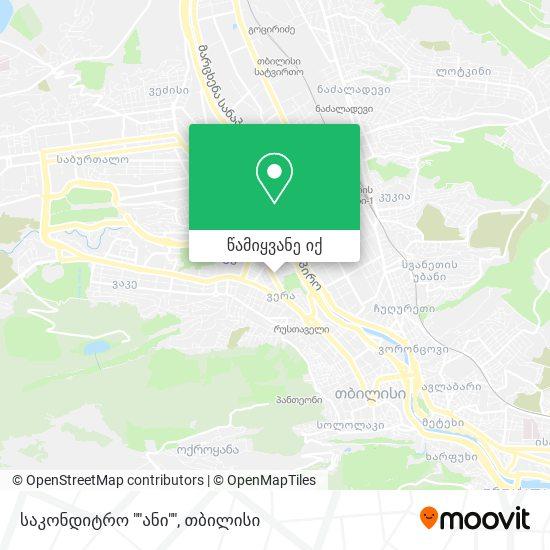 """საკონდიტრო """"ანი"""" რუკა"""