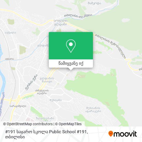 #191 საჯარო სკოლა Public School #191 რუკა